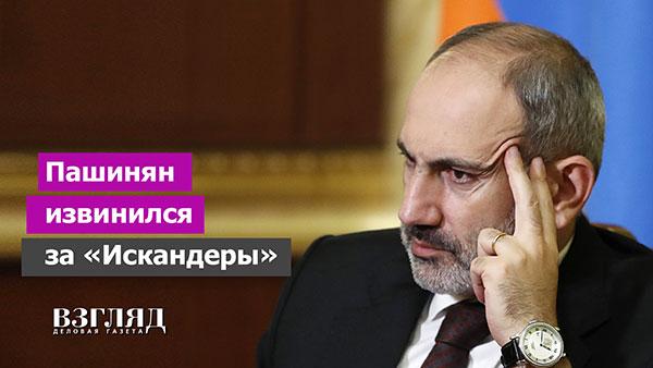 Видео: Пашинян извинился за Искандеры
