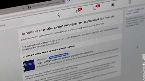 Facebook счет публикацию газеты ВЗГЛЯД ложной, так как она противоречит мнению украинского сайта