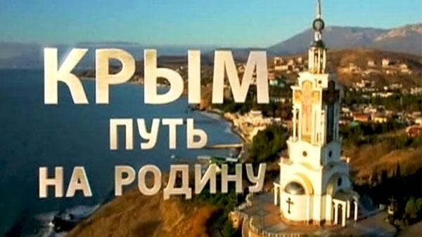 Google объяснил наложение ограничений на фильм «Крым. Путь на Родину»