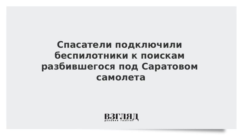 Спасатели подключили беспилотники к поискам разбившегося под Саратовом самолета