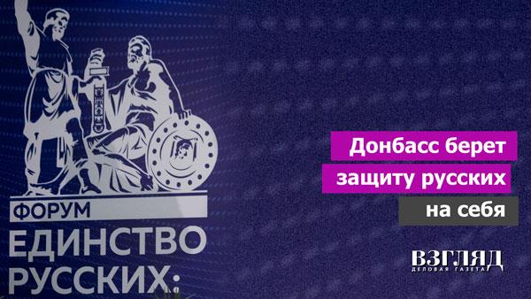Видео: Донбасс берет защиту русских на себя