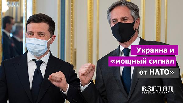 Украина и «мощный сигнал от НАТО»