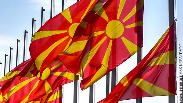В Северной Македонии испугались, что Россия вышлет всех их дипломатов