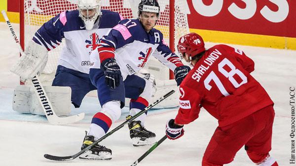 Сборная России разгромила команду Британии на ЧМ по хоккею