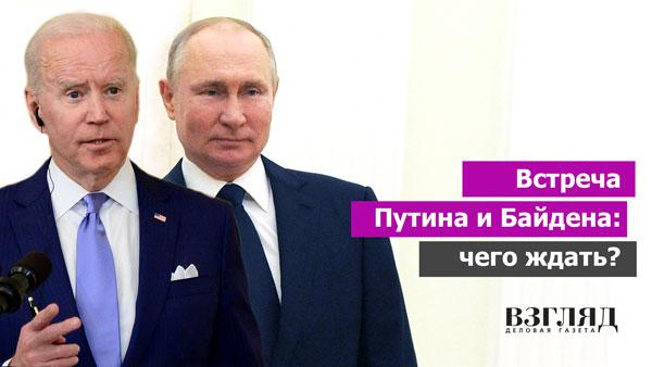 Видео: Встреча Путина и Байдена: чего ждать