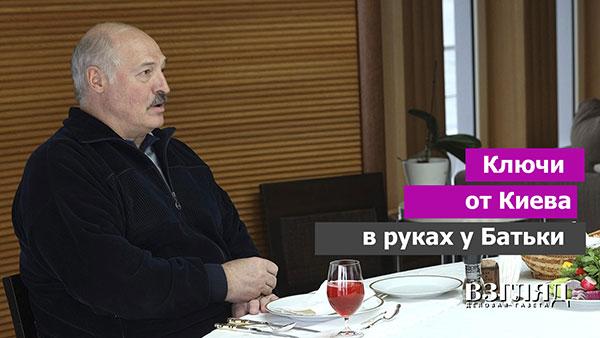 Видео: Ключи от Киева в руках у Батьки