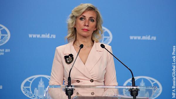 Захарова обвинила США в неуважении к Китаю