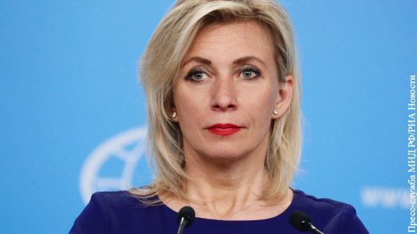Захарова не нашла смысла в словах Блинкена о последствиях эксплуатации Северного потока - 2