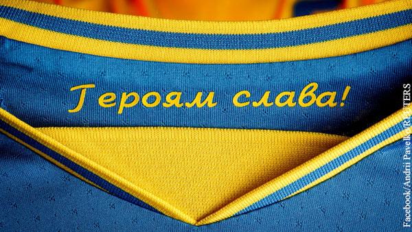 УЕФА опроверг заявление Киева о разрешении сохранить надпись Героям слава! на футболках