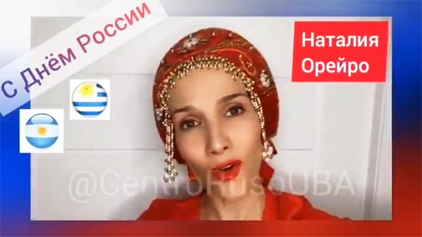 Орейро в кокошнике поздравила россиян с Днем России