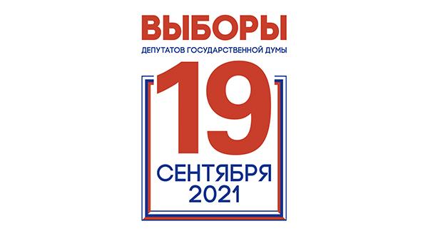 ЦИК представил логотип и слоган выборов в Госдуму