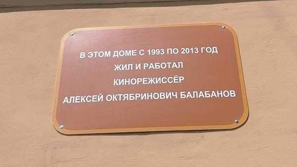 На доме Балабанова в Петербурге установили неофициальную мемориальную доску