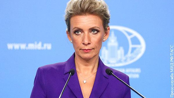 Захарову привела в шок реакция Франции на украинский нацизм