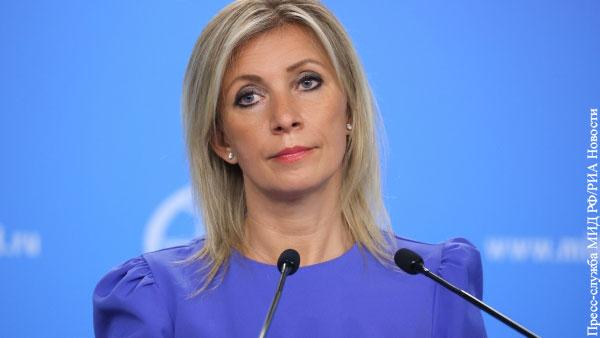 Захарова объяснила причины высылки журналистки Би-би-си из России