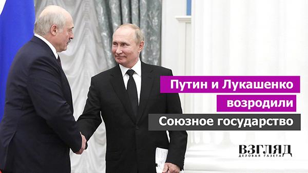Видео: Путин и Лукашенко возродили Союзное государство