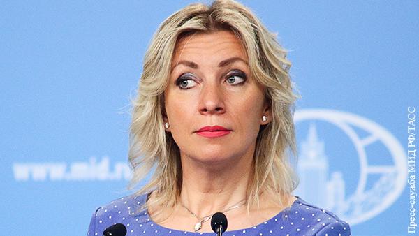 Захарова заявила о шансе остановить превращение Украины в антироссийскую «кнопку Запада»