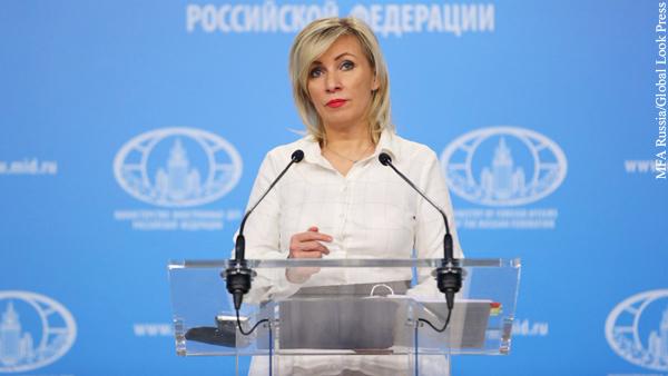 Захарова обвинила ЕС в попытке запугивания России перед выборами