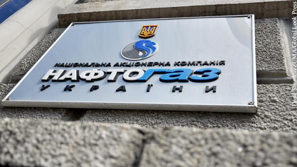 Полномочия набсовета Нафтогаза перешли к кабмину Украины
