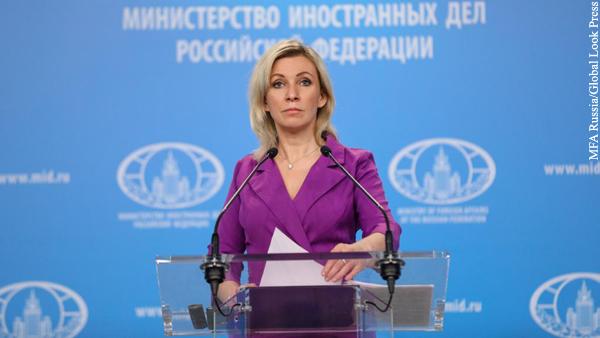 Захарова посоветовала ЕС заняться внутренними проблемами