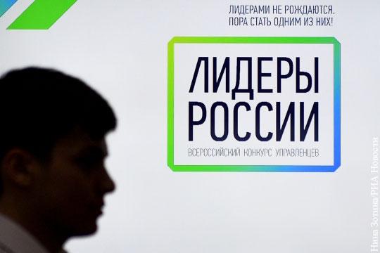 Новые лидеры уже начали приносить пользу всей России