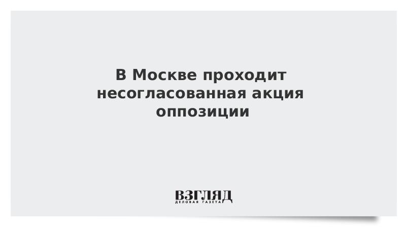 В Москве проходит несогласованная акция оппозиции