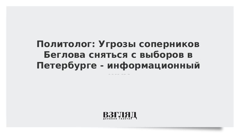 Политолог: Угрозы соперников Беглова сняться с выборов в Петербурге - информационный шум
