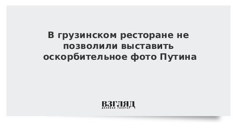 В грузинском ресторане не позволили выставить оскорбительное фото Путина