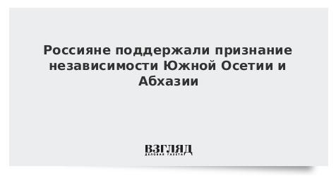Россияне поддержали признание независимости Южной Осетии и Абхазии