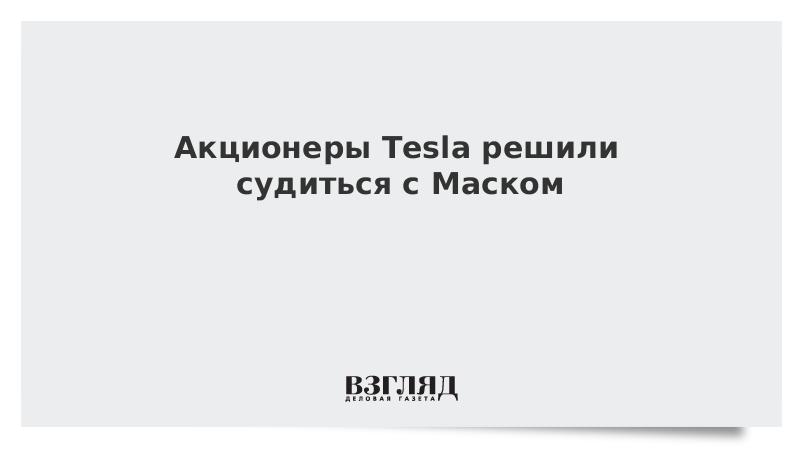 Акционеры Tesla решили судиться с Маском