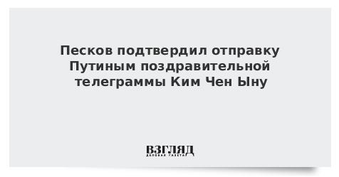 Песков подтвердил отправку Путиным поздравительной телеграммы Ким Чен Ыну