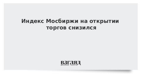 Индекс Мосбиржи на открытии торгов снизился