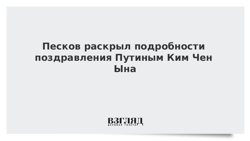 Кремль раскрыл подробности поздравления Путиным Ким Чен Ына