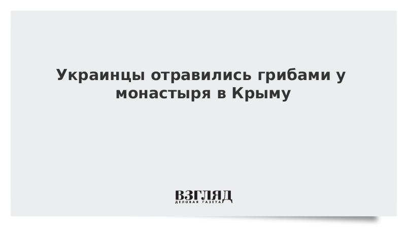 Украинцы отравились грибами у монастыря в Крыму