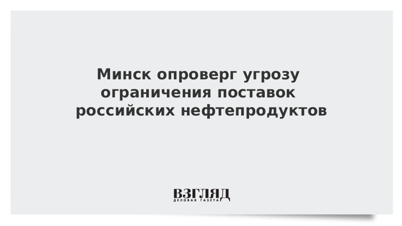 Минск опроверг угрозу ограничения поставок российских нефтепродуктов
