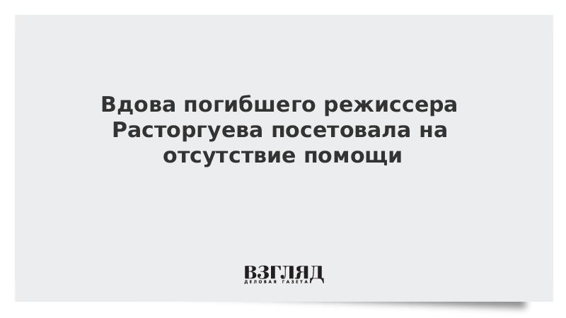 Вдова погибшего режиссера Расторгуева посетовала на отсутствие помощи