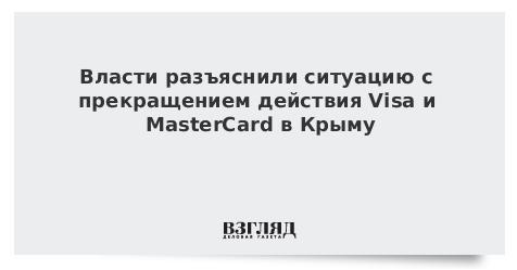 Власти разъяснили ситуацию с прекращением действия Visa и MasterCard в Крыму