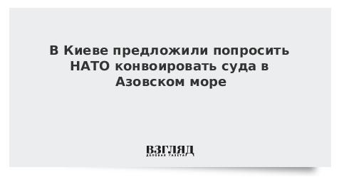 В Киеве предложили попросить НАТО конвоировать суда в Азовском море
