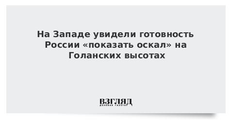 На Западе увидели готовность России «показать оскал» на Голанских высотах