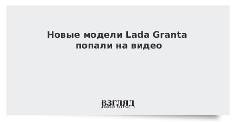 Новые модели Lada Granta попали на видео