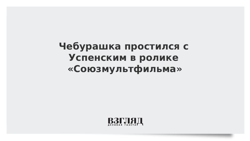 Чебурашка простился с Успенским в ролике «Союзмультфильма»