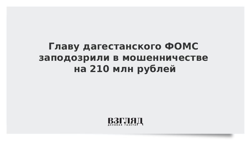 Главу дагестанского ФОМС заподозрили в мошенничестве на 210 млн рублей