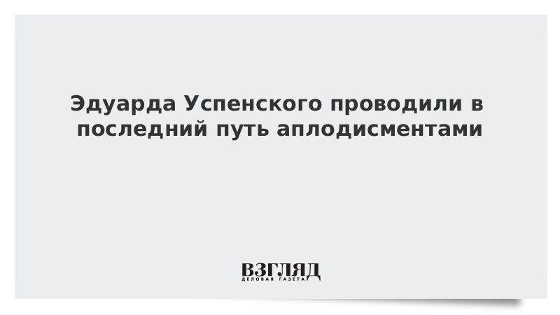 Эдуарда Успенского проводили в последний путь аплодисментами