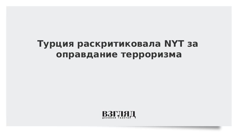 Турция раскритиковала NYT за оправдание терроризма