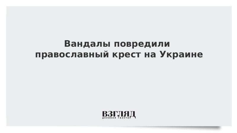 Вандалы повредили православный крест на Украине