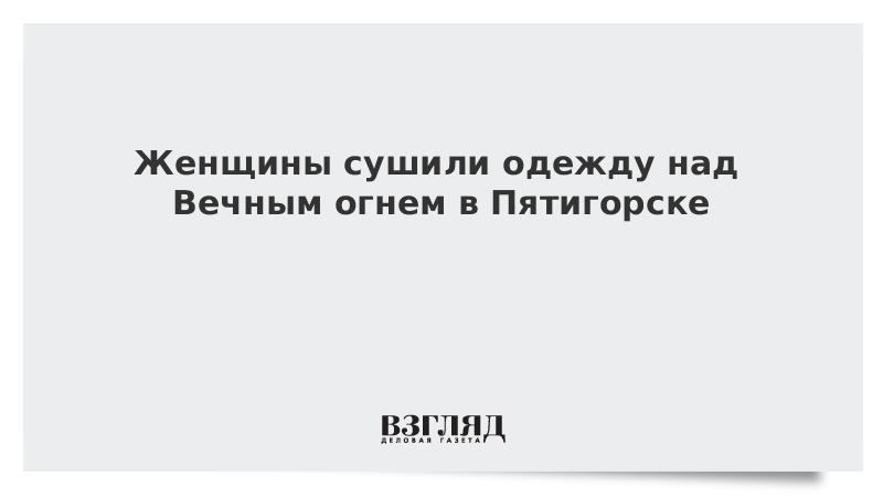 Женщины сушили одежду над Вечным огнем в Пятигорске