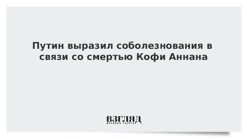 Путин выразил соболезнования в связи со смертью Кофи Аннана