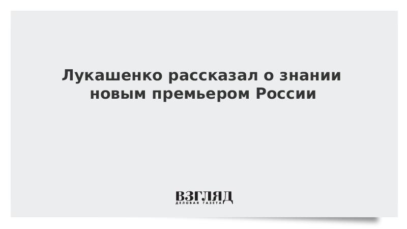 Лукашенко рассказал о знании новым премьером России