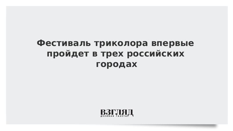 Фестиваль триколора впервые пройдет в трех российских городах