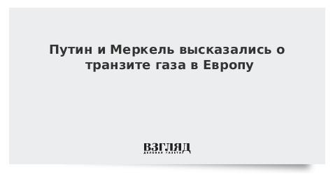Меркель заявила о необходимости сохранить украинский транзит при «Северном потоке – 2»
