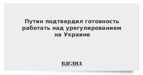 Путин подтвердил готовность работать над урегулированием на Украине